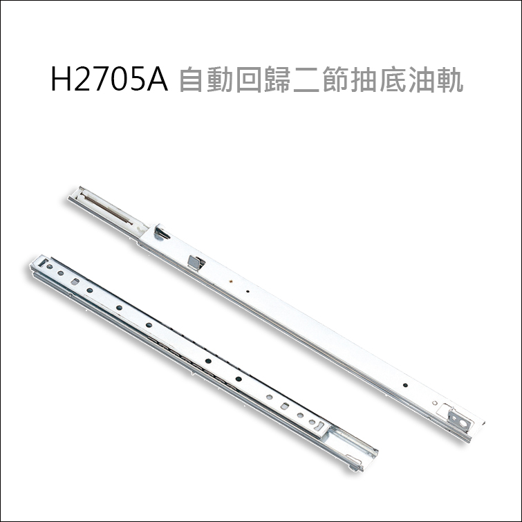 H2705A 349mm 自動回歸二節抽底滑軌 易利裝生活五金 抽屜滑軌 抽屜軌道