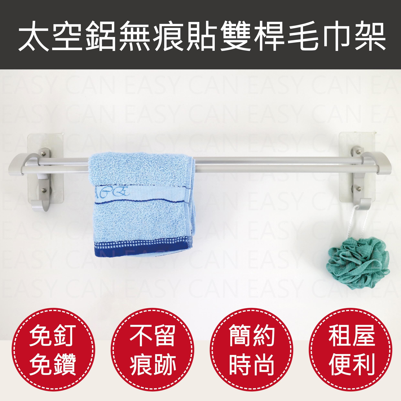 EC085 強力無痕貼雙桿浴巾架 浴室浴巾架 太空鋁毛巾架