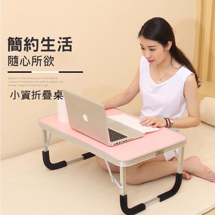 EC095 電腦摺疊桌/懶人桌 床上筆記本電腦桌 多功能小桌