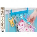 EC048BL 廚房櫥櫃門背式5連勾/多功能門後掛鉤-藍色