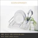 EC070 鋁合金碗盤瀝水架