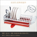 EC071 鋁合金碗盤瀝水架