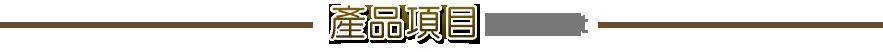 皆好banner_23.png