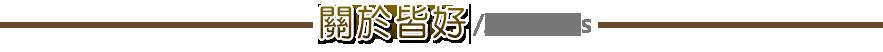 皆好banner_25.png