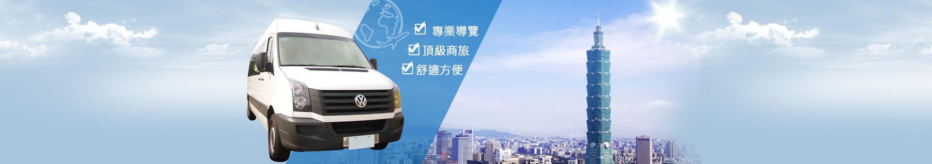 吉登租車(台北機場接送/商務車出租)