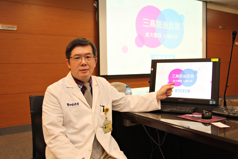 【三高】防治的反思--成大醫院內科部心臟內科主治醫師-謝棟漢