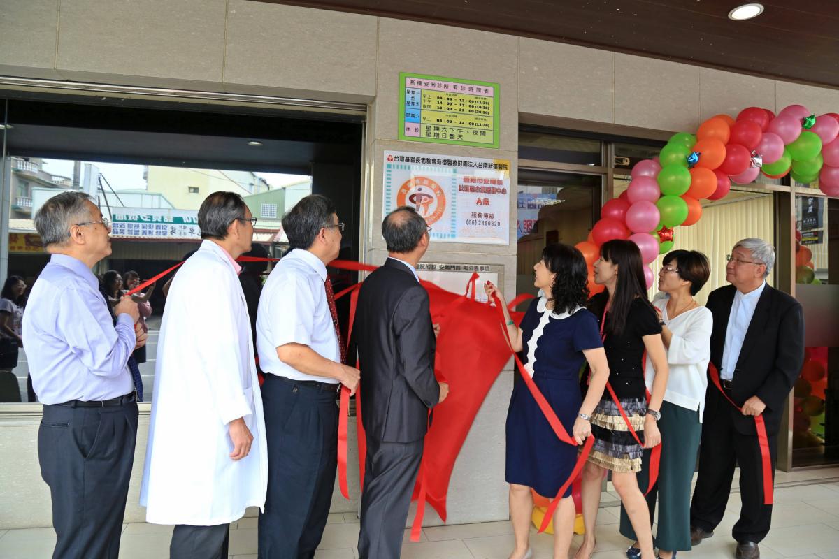 台南新樓醫院長照深入社區--安南區社區A級整合型服務中心據點啟用