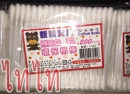 T0050 棉花棒(200支補充包) $25