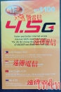 T0378-3 IF4G門號100 IF 4G mở sim 100