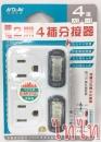T0321 2開4插分接器 $110 Ổ cắm điện