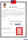翟炫竑-營造業丙種安全衛生業務主管教育訓練