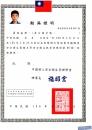 翟炫嘉-營造業丙種安全衛生業務主管教育訓練