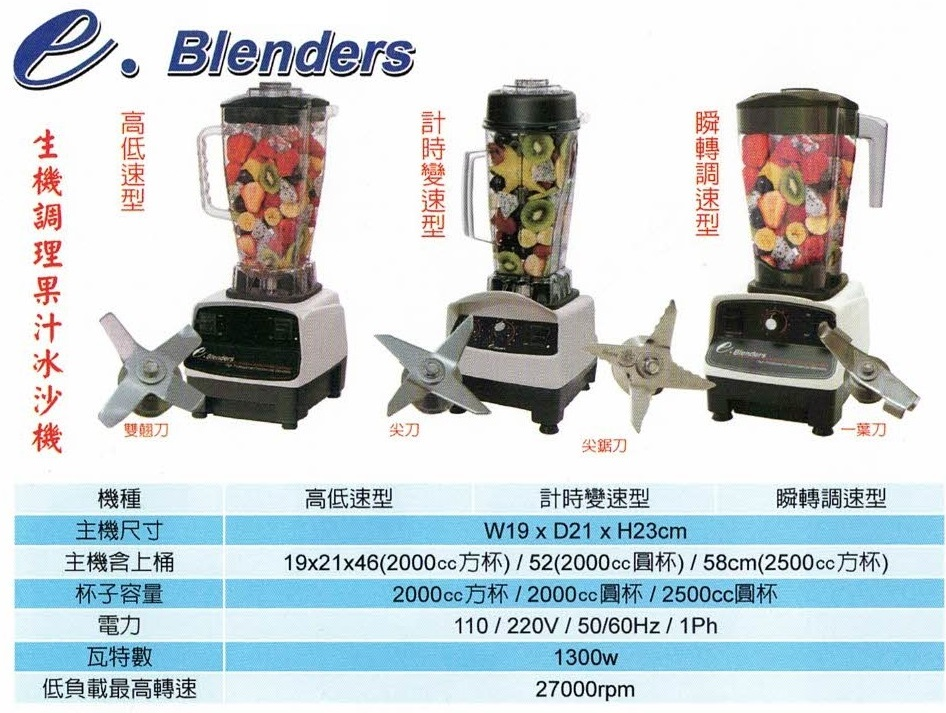 e-Blenders冰沙機