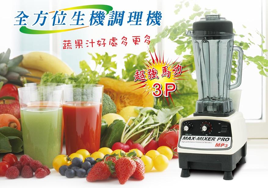 MAX-MIXER PRO 3P 多段調速型(生機調理機、全營養調理機、生機調理果汁機)