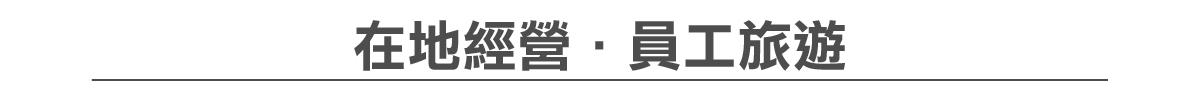 2018員工旅遊-01.jpg
