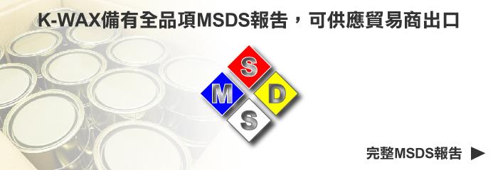 MSDS.jpg