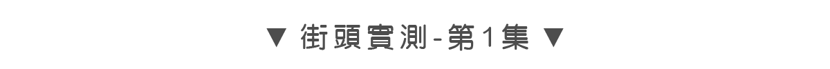2018街頭實測_工作區域 7.png