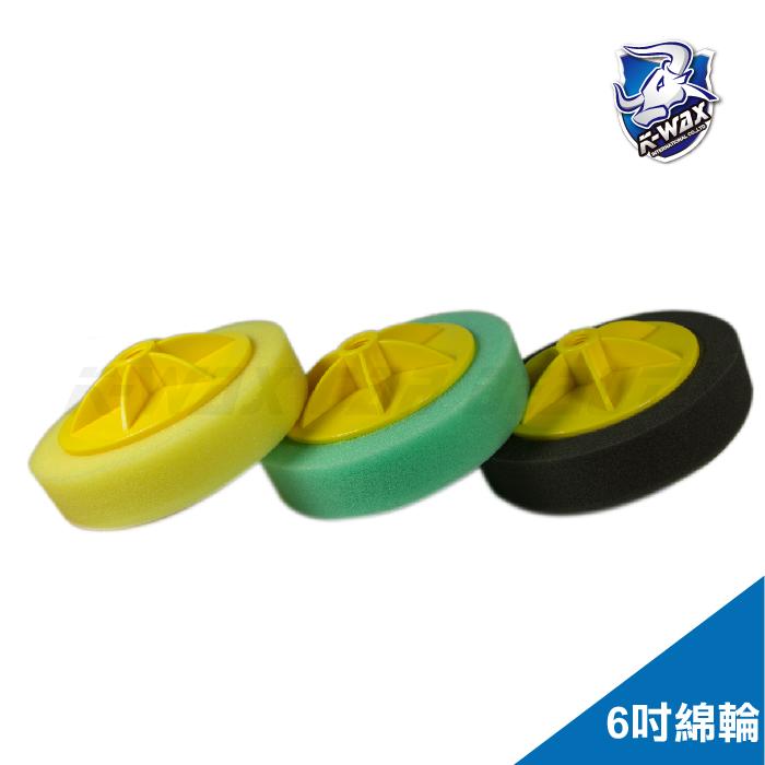 電動拋光海綿輪Wheel polishing plate