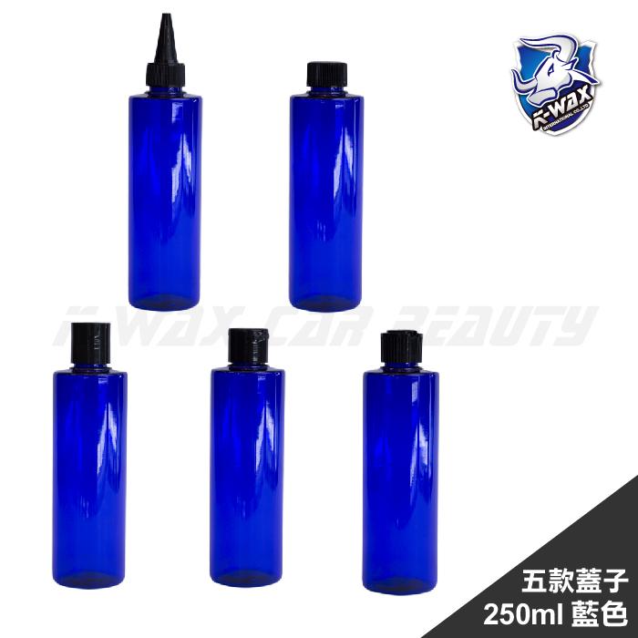 250ml 五款蓋 藍色瓶 Blue bottle