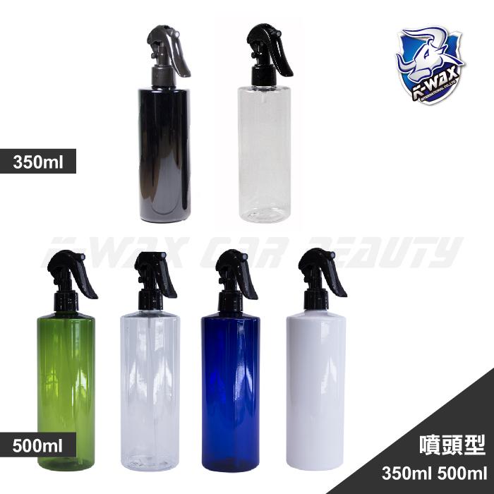 350ml / 500ml 噴槍罐Spray Bottle