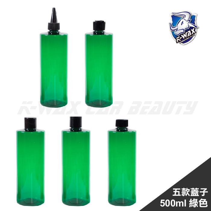 500ml 五款蓋 綠色瓶 Green bottle