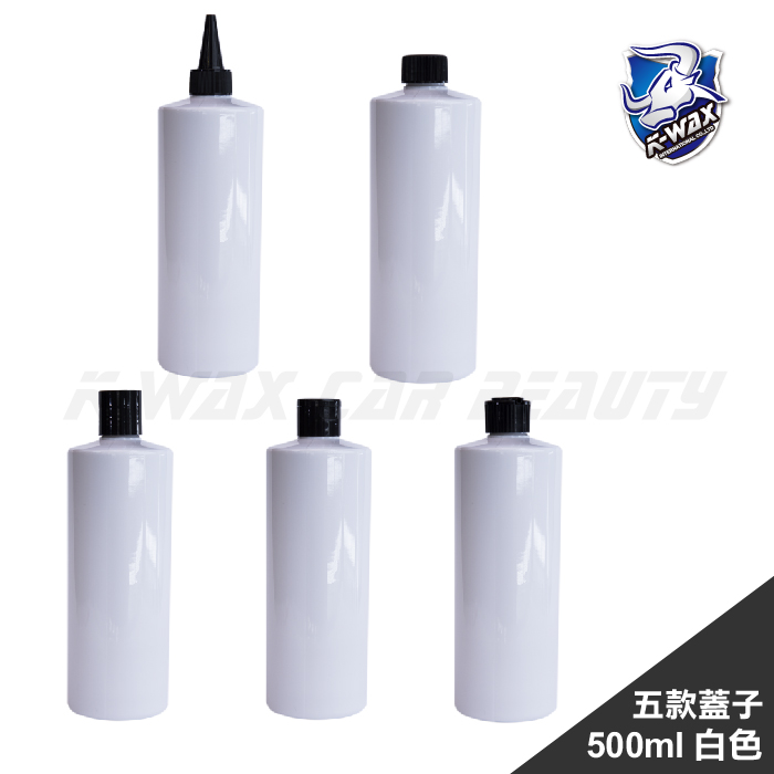 500ml 五款蓋 白色瓶 White bottle