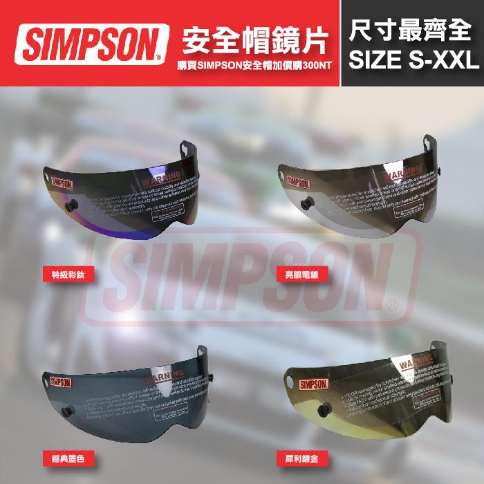 SIMPSON 安全帽鏡片Helmet visor