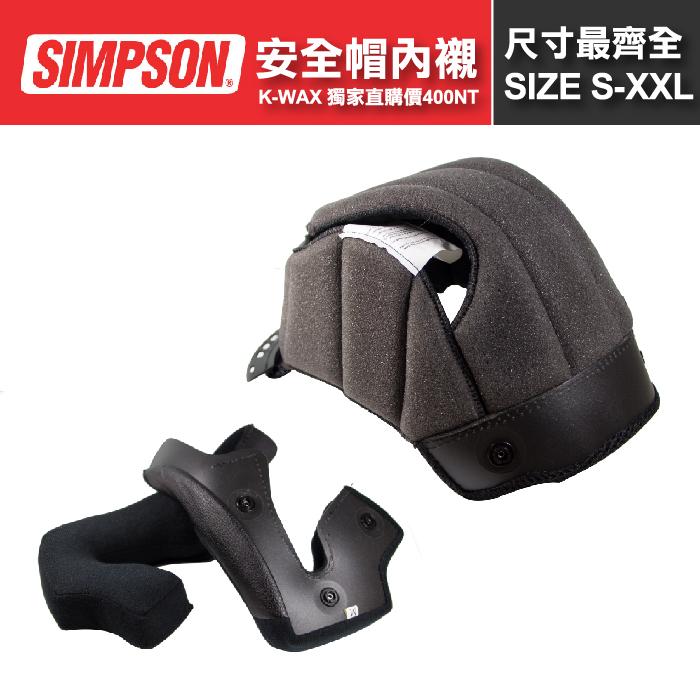 SIMPSON 安全帽內襯Helmet Lining