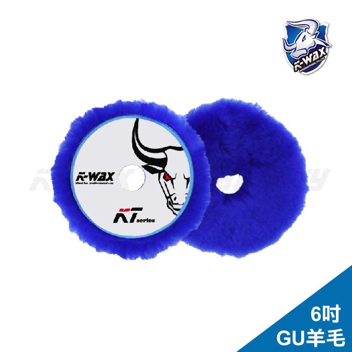 GU 羊毛拋光盤GU Wool Polishing Pad 6