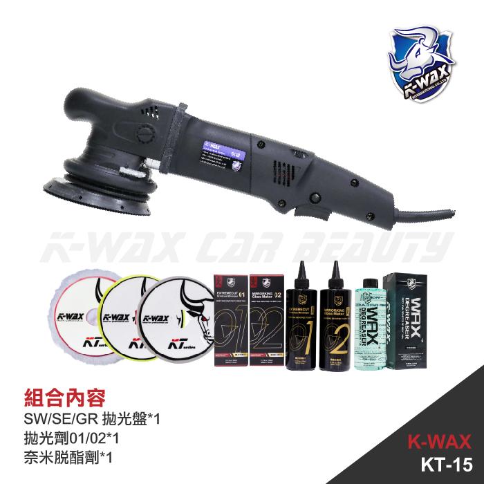 KT-15拋光機優惠組