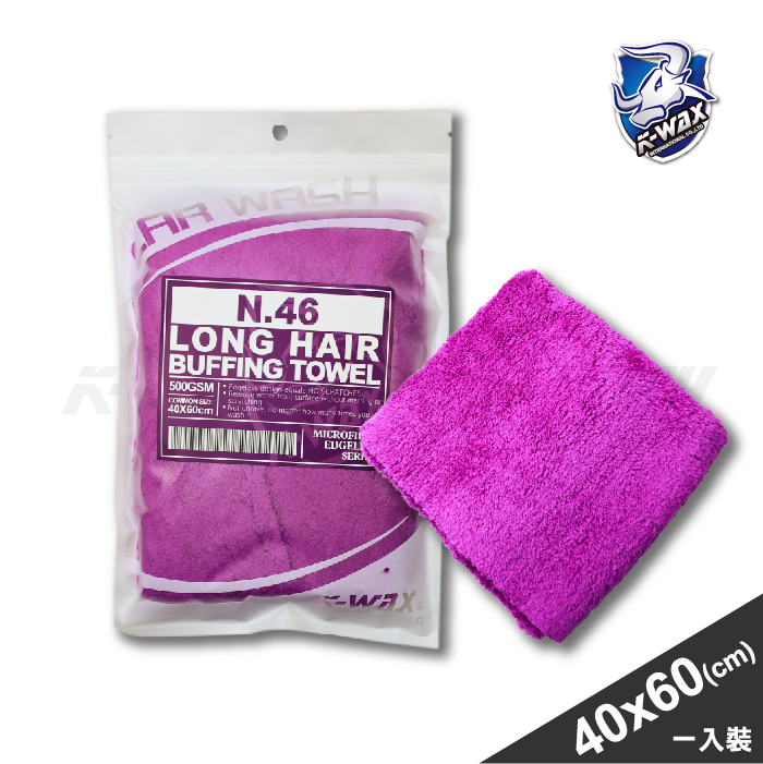 N.46 長毛擦拭布一入裝N.46 Long Hair Buffing Towel