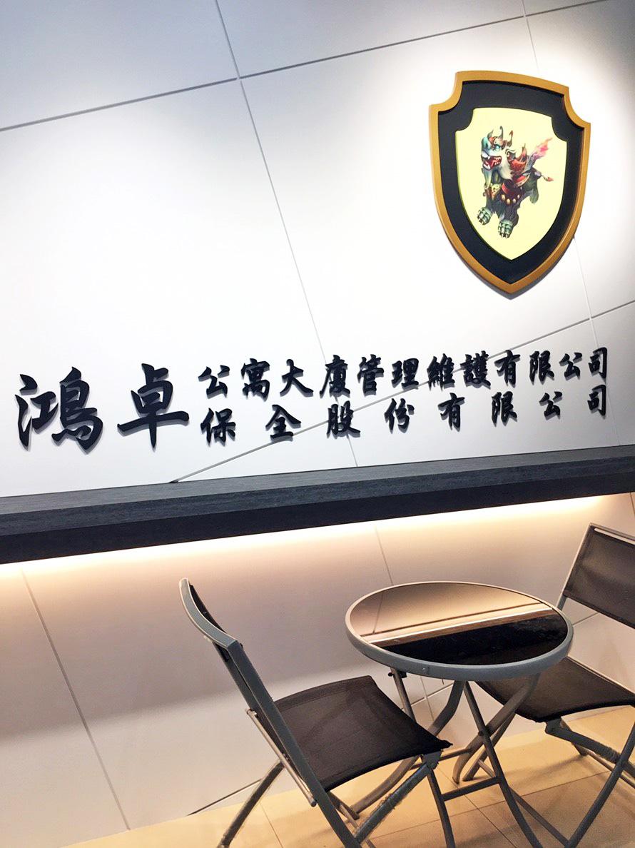 2018/11/13 鴻卓喬遷茶會