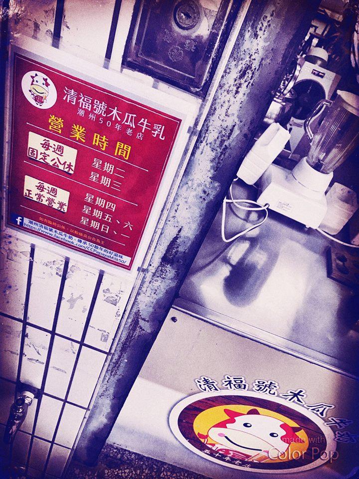 清福號木瓜牛奶-營業時間公告