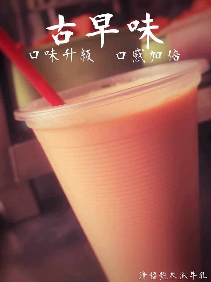 清福號-古早味木瓜牛乳