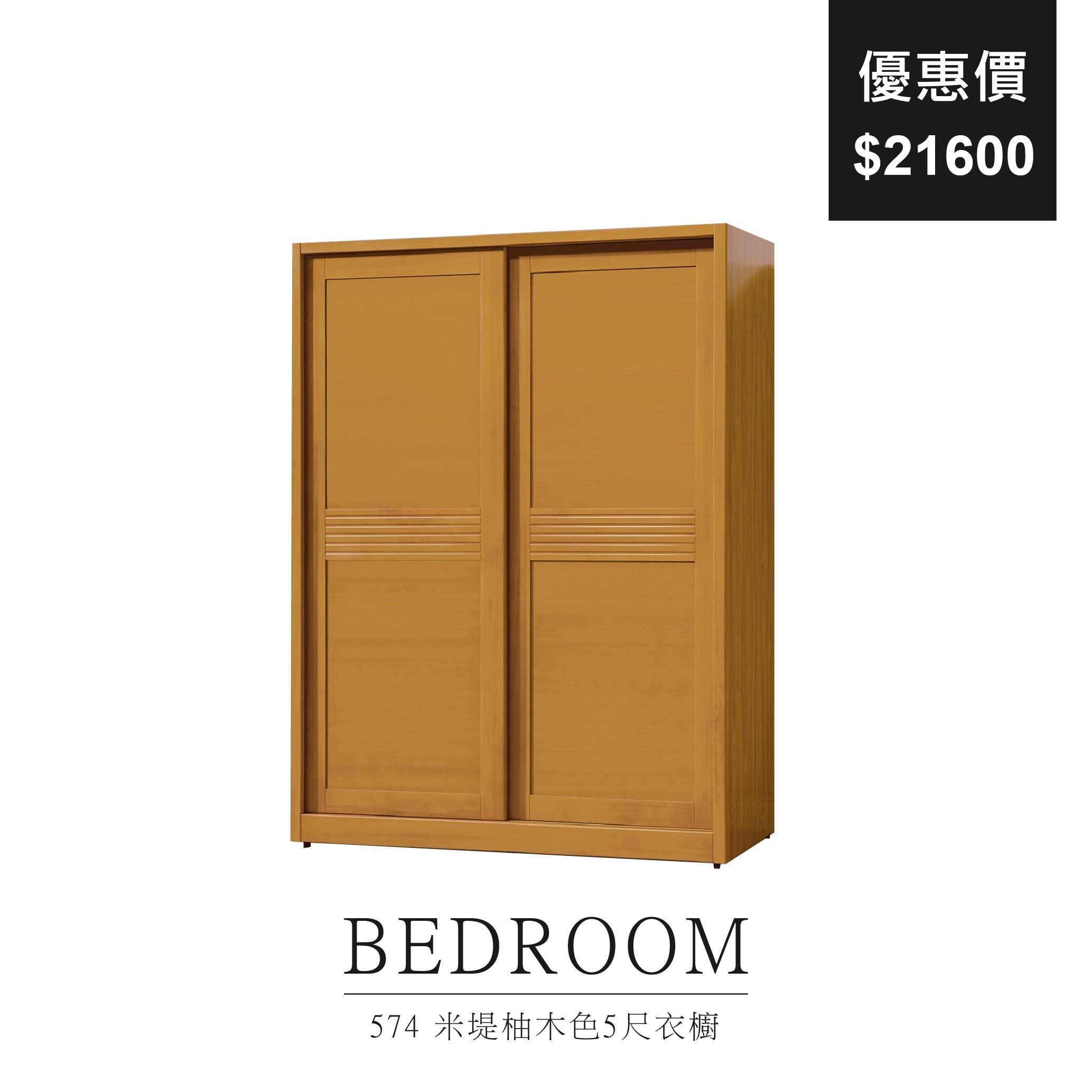 574 米堤柚木色5尺衣櫥-01.jpg