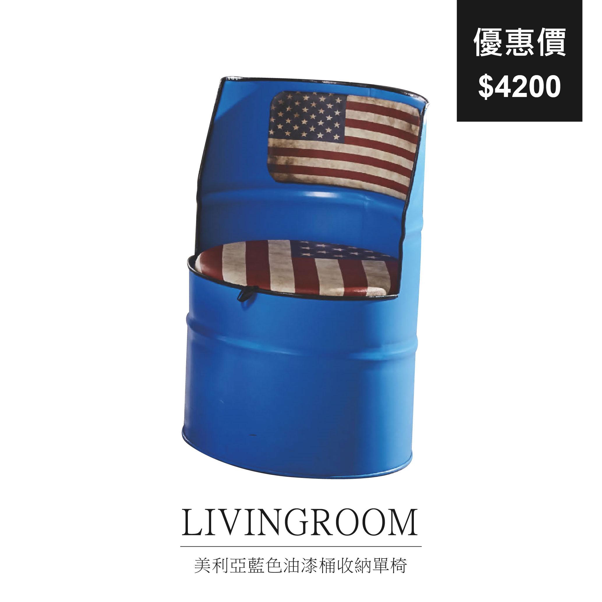 美利亞藍色油漆桶收納單椅