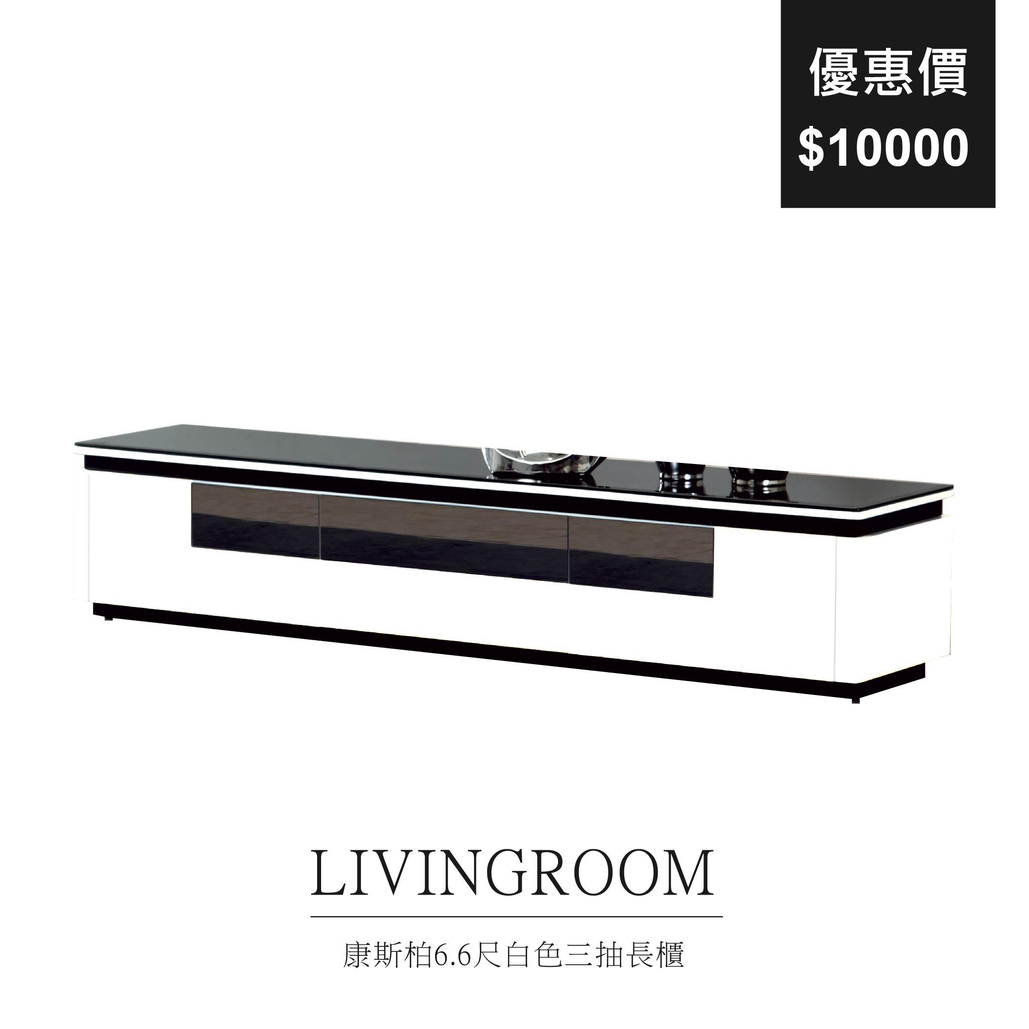 康斯柏6.6尺白色三抽長櫃
