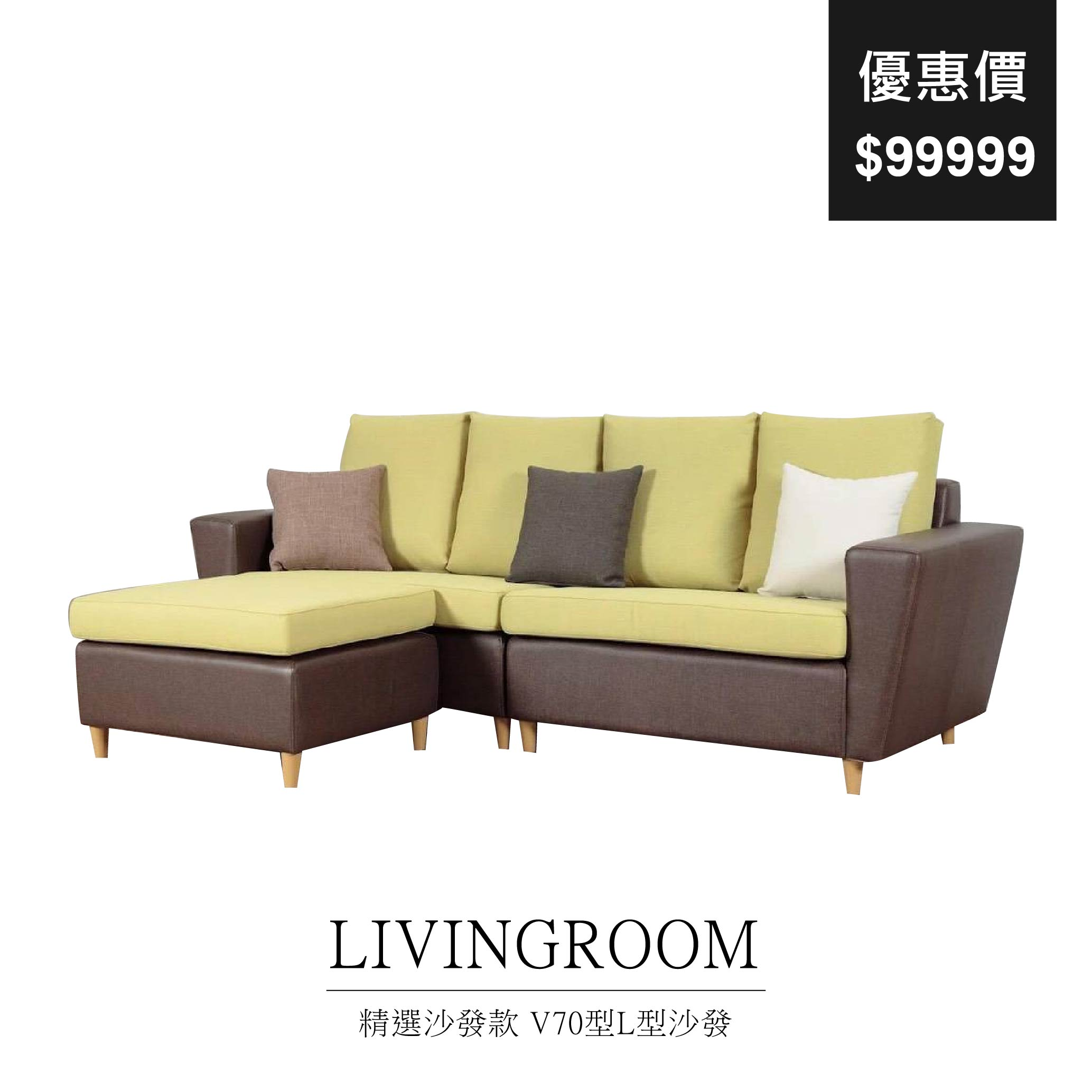 精選沙發款 V70型L型沙發