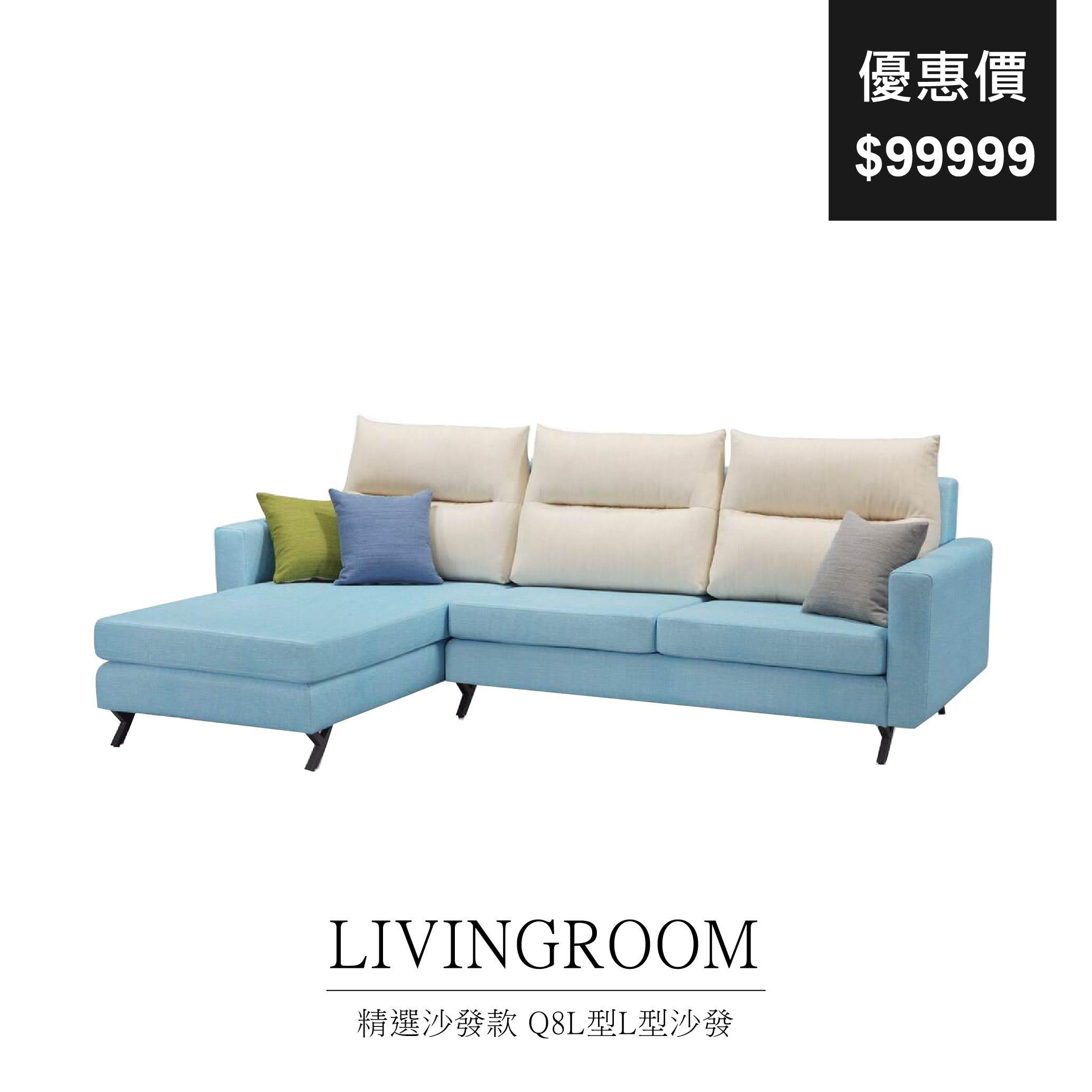 精選沙發款 Q8L型L型沙發