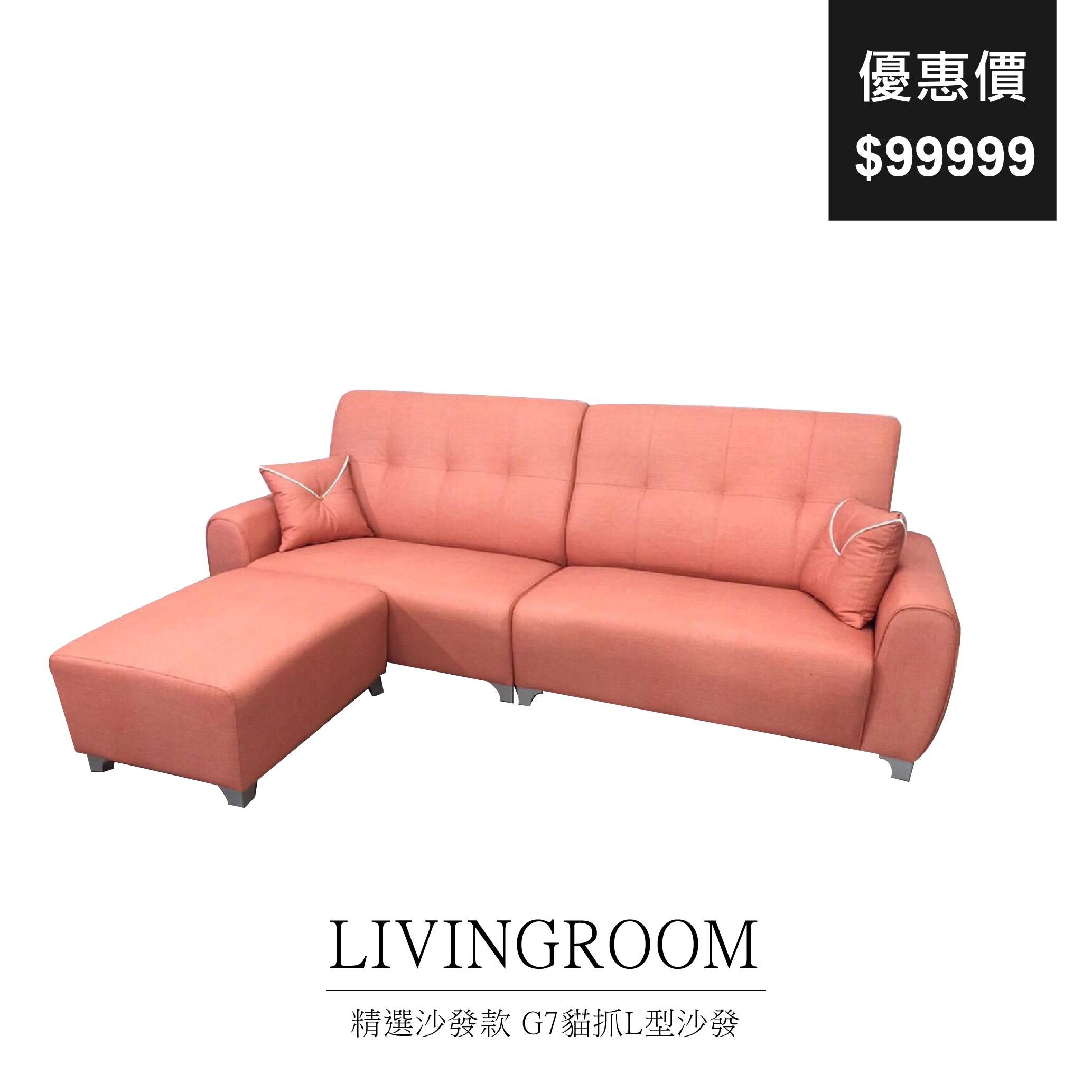 精選沙發款 G7貓抓L型沙發