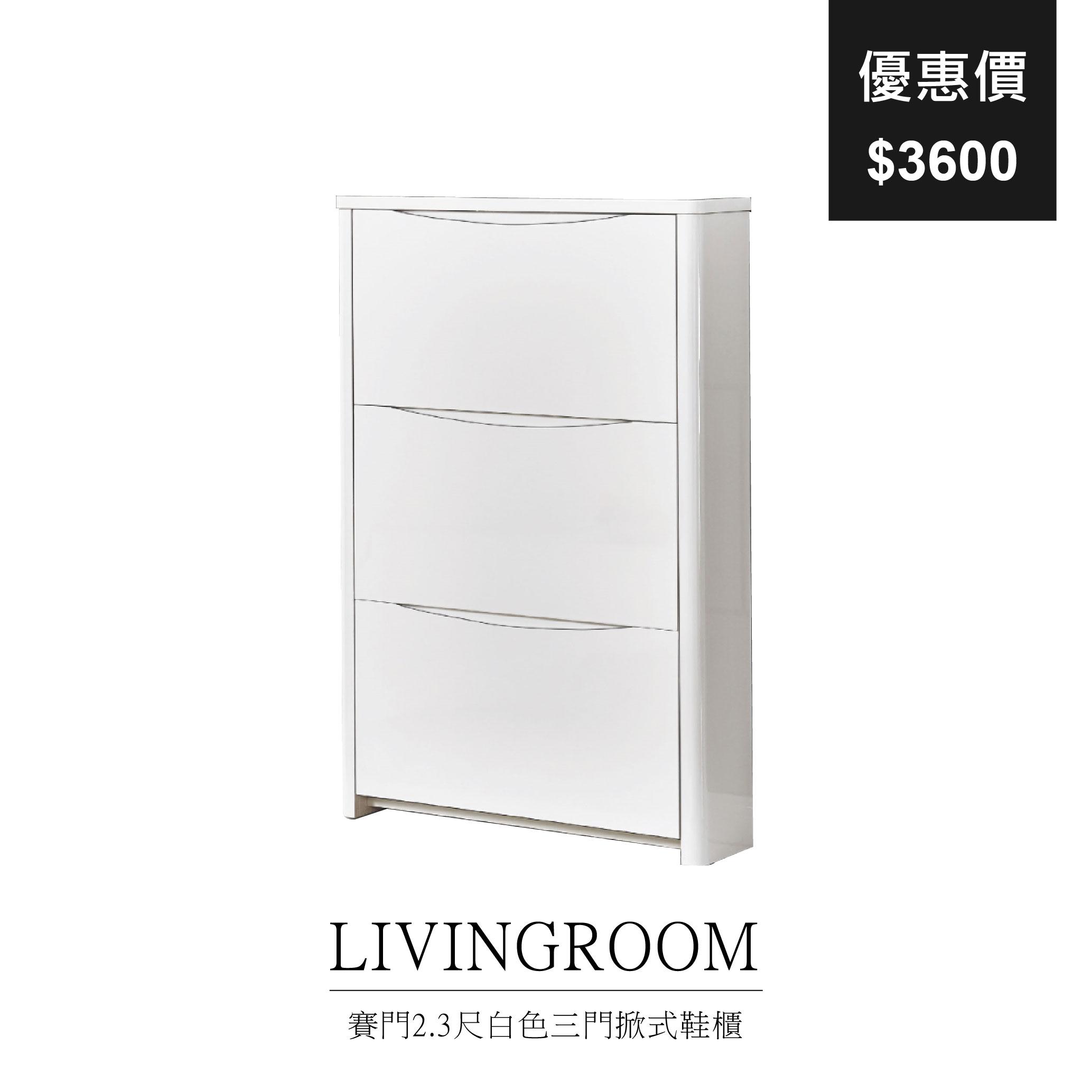 賽門2.3尺白色三門掀式鞋櫃