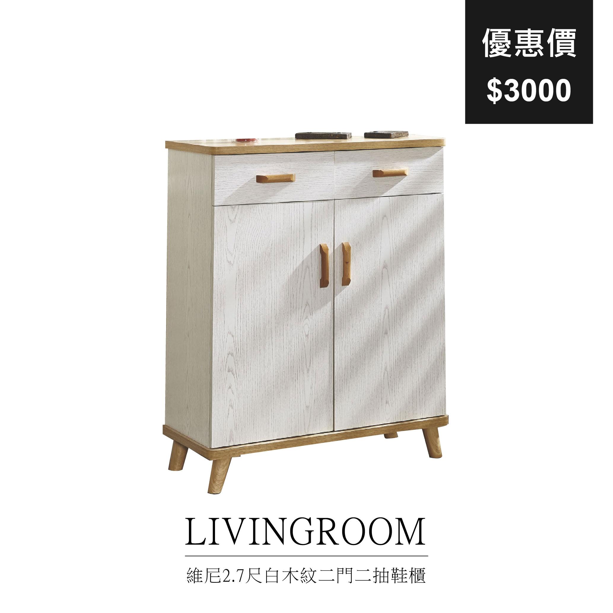 維尼2.7尺白木紋二門二抽鞋櫃