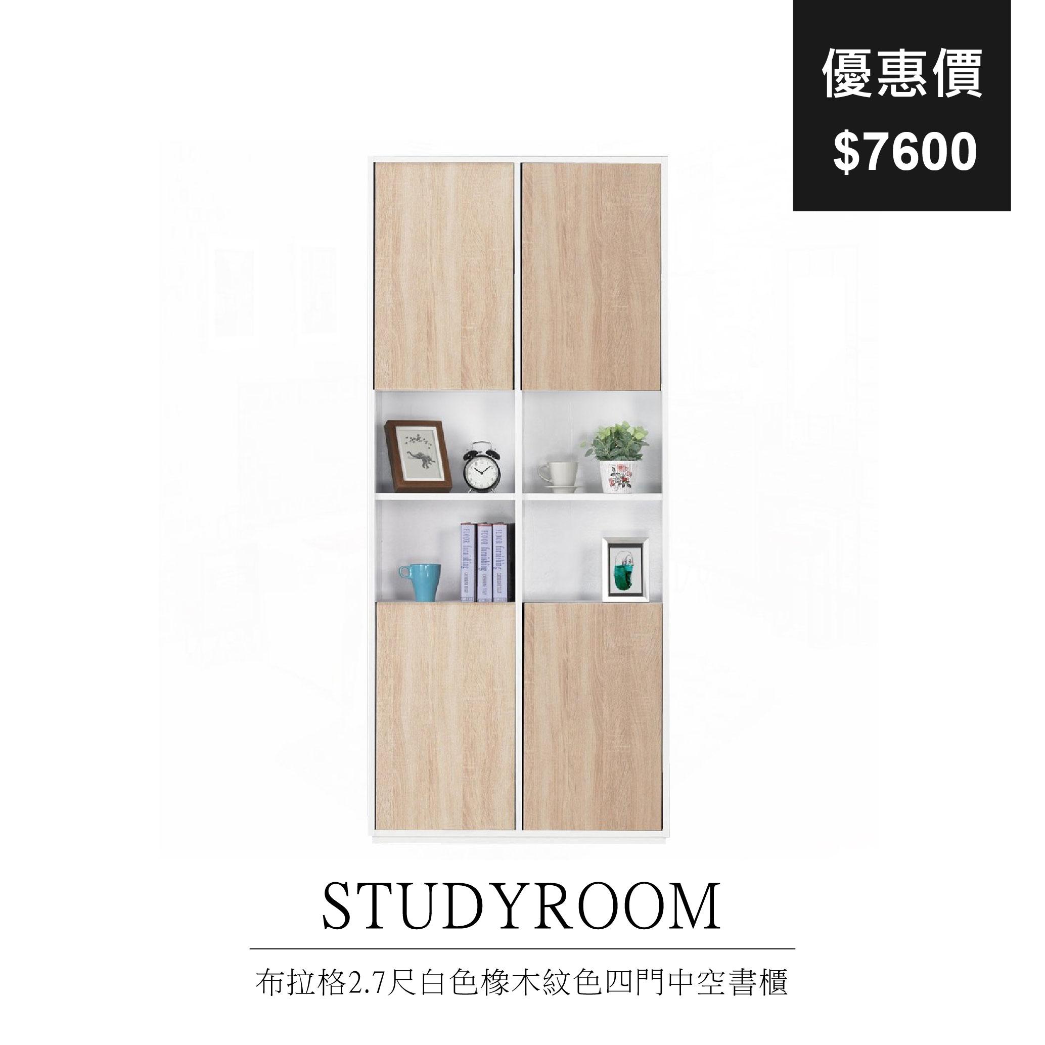 布拉格2.7尺白色橡木紋色四門中空書櫃