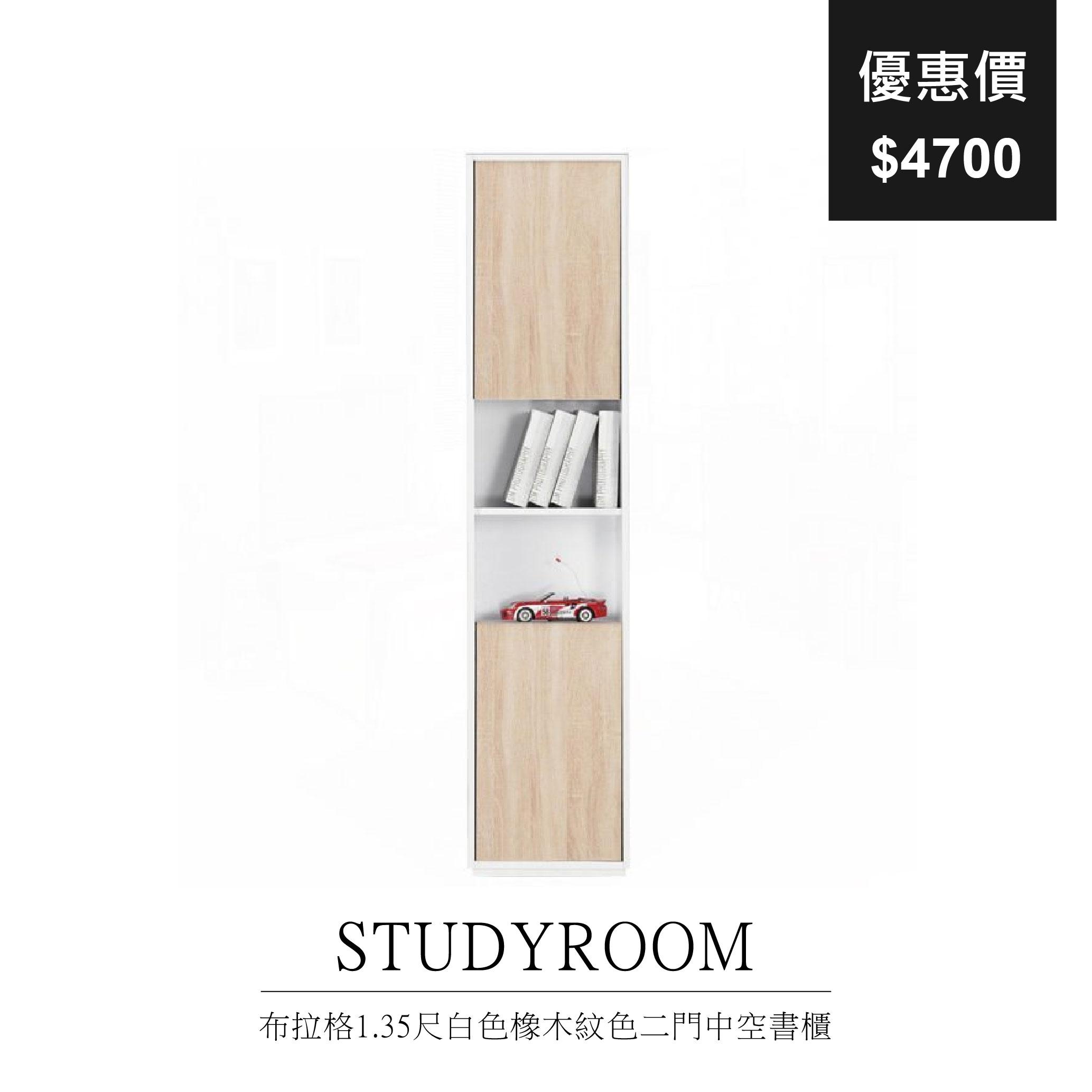 布拉格1.35尺白色橡木紋色二門中空書櫃