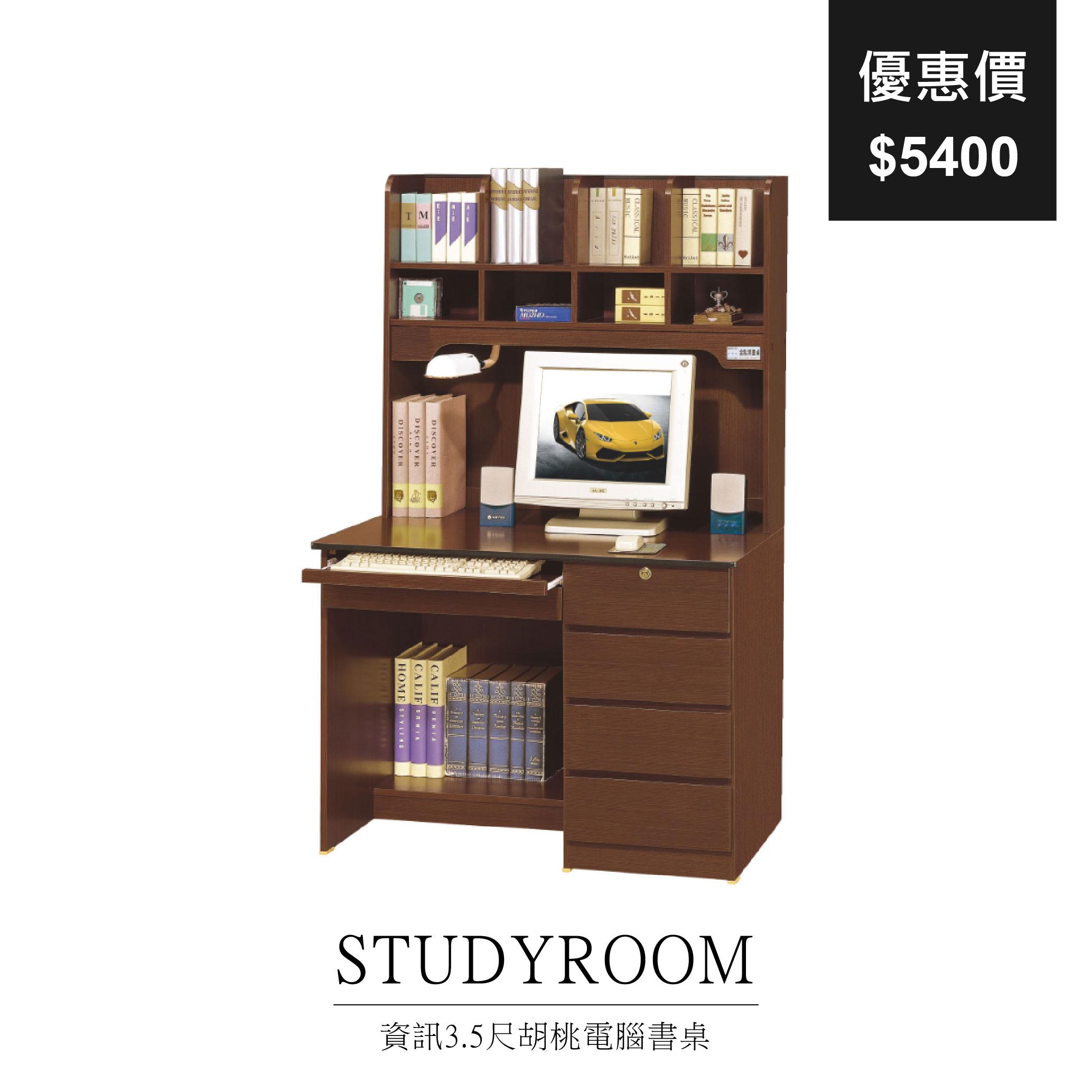 資訊3.5尺胡桃電腦書桌