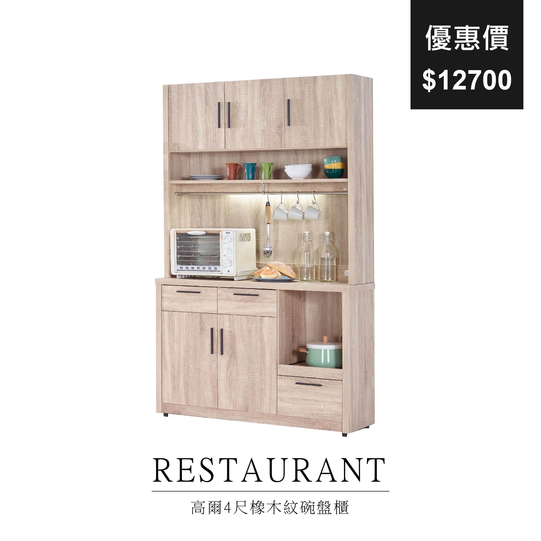 高爾4尺橡木紋碗盤櫃