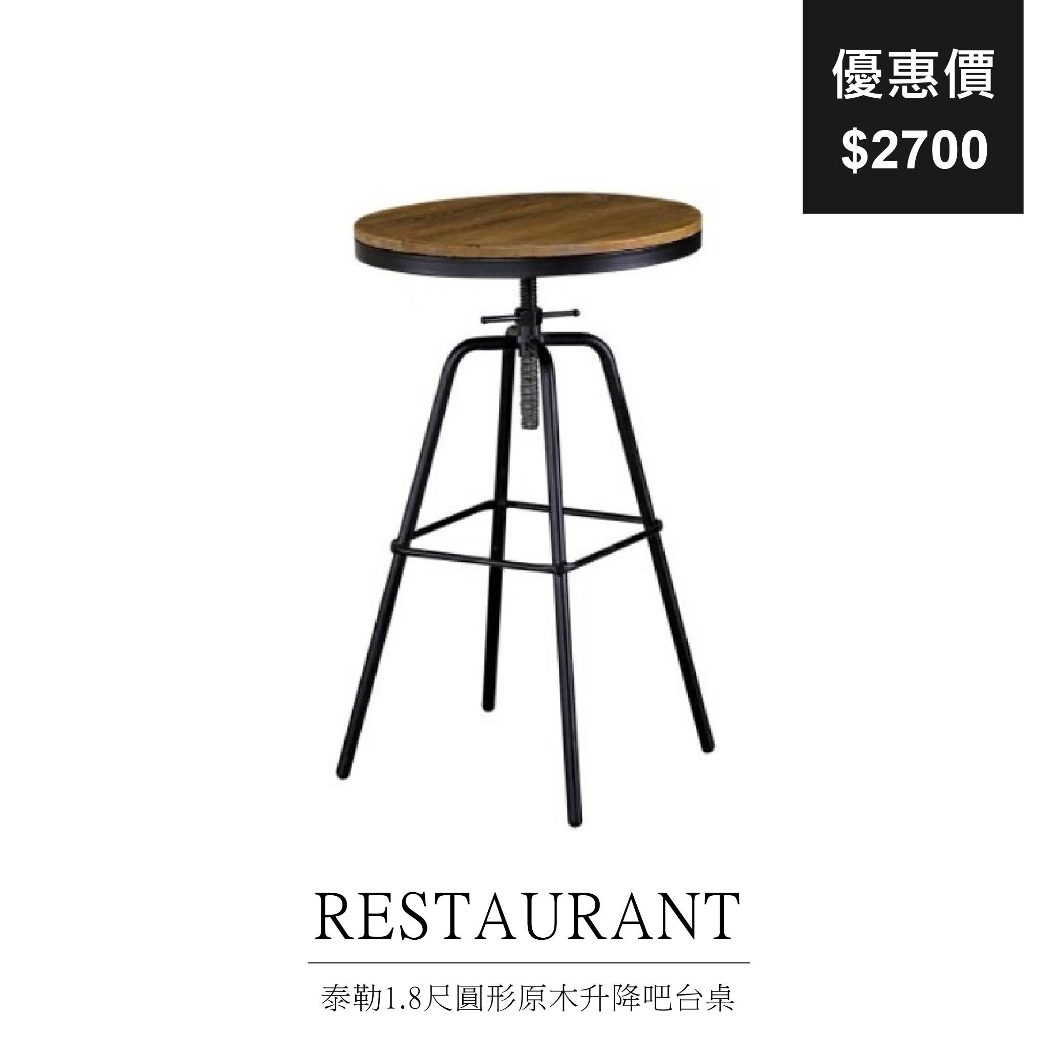 泰勒1.8尺圓形原木升降吧台桌