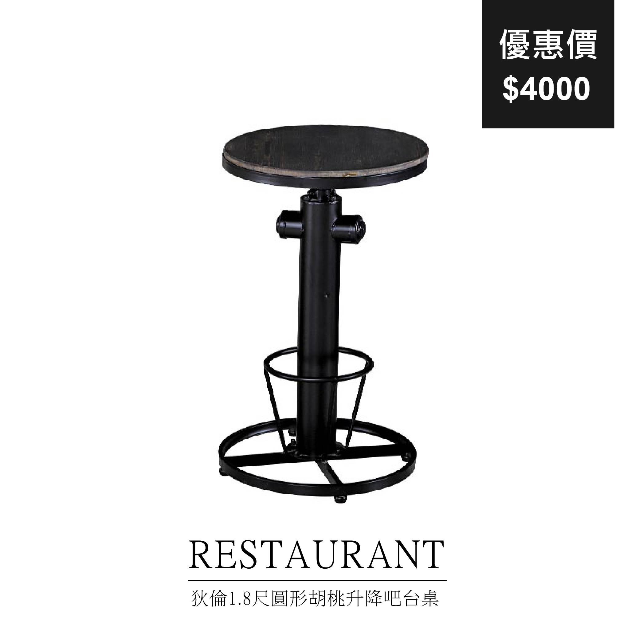 狄倫1.8尺圓形胡桃升降吧台桌