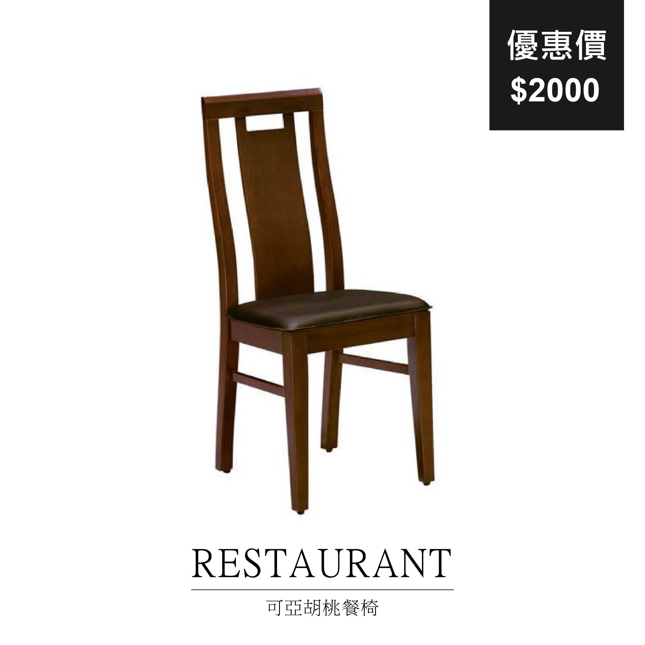 可亞胡桃餐椅