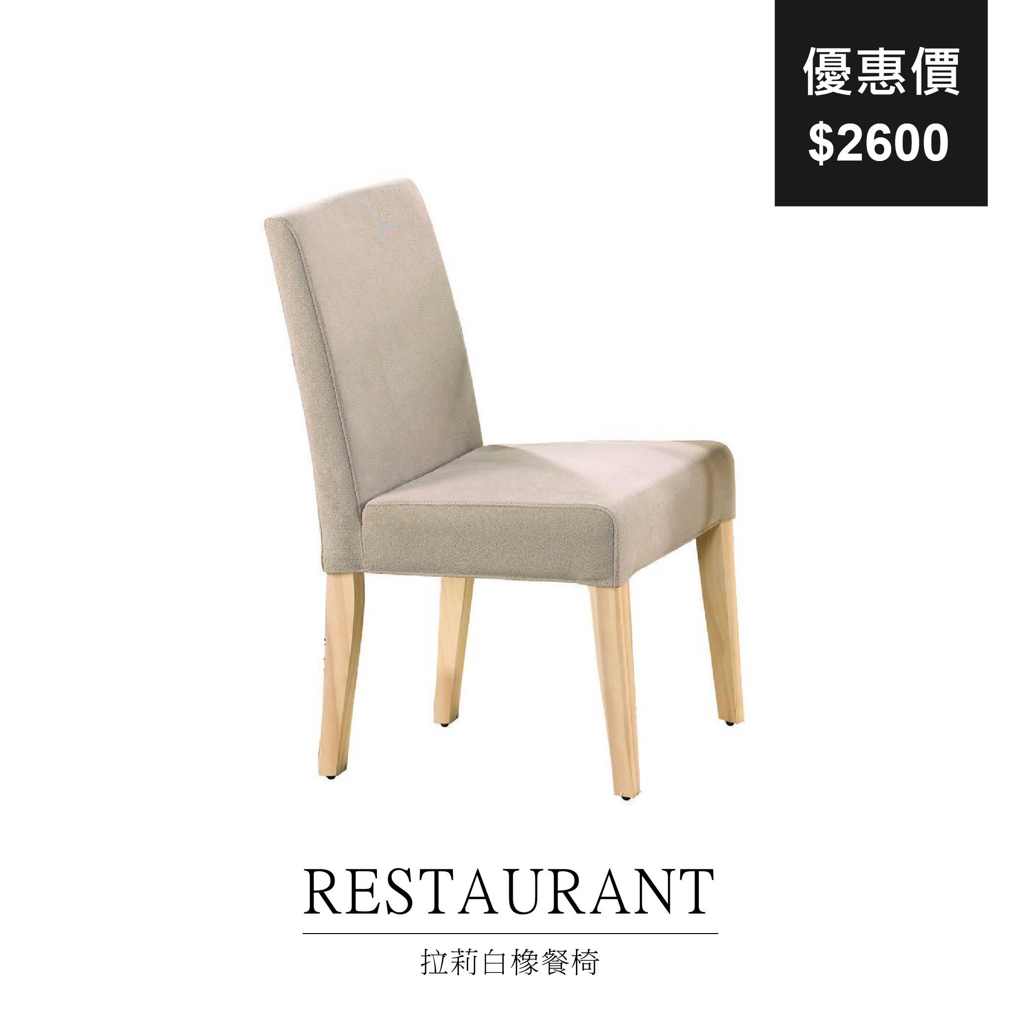 拉莉白橡餐椅